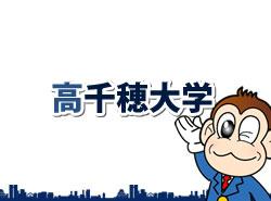 荻窪の学生向け賃貸|賃貸住宅サービスFC荻窪店